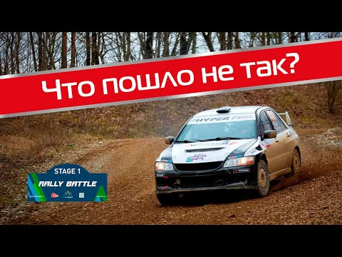 1 этап Rally Battle 2021