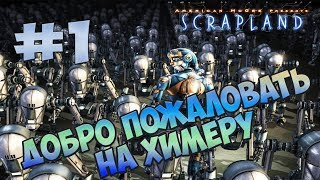 Scrapland - Ласкаво просимо на Химеру |Проходження| #1