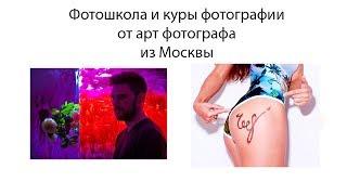 Фотошкола в Москве и онлайн курсы фотографии. Фотограф Череватый Дмитрий -  арт фотографии