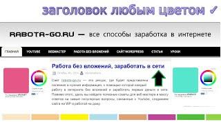 wordpress заголовки,меняем цвет заголовок wordpress