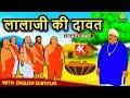 लालाजी की दावत - Hindi Kahaniya for Kids | Stories for Kids | Moral Stories | Koo Koo TV Hindi