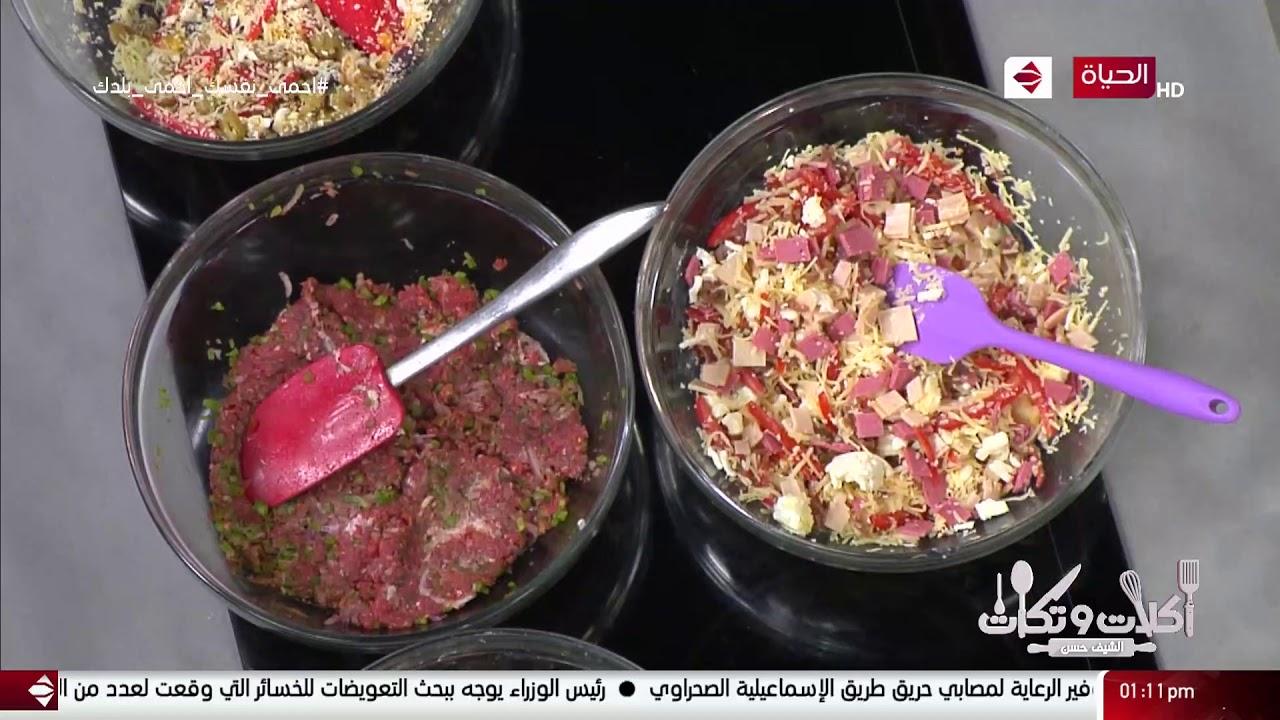 أكلات وتكات | طريقة عمل حواوشي اسكندراني لحمة - فراخ - جبنة لحمة باردة | 16 يونيو2020 - الحلقة كاملة