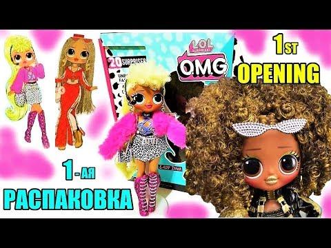 НОВИНКА ЛОЛ Сюрприз ОМГ 1ая РАСПАКОВКА Модная Кукла Lady Diva Л.О.Л. Большие О.М.Г. Барби Куклы