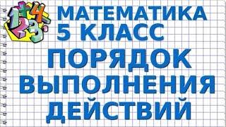 МАТЕМАТИКА 5 класс.  ПОРЯДОК ВЫПОЛНЕНИЯ ДЕЙСТВИЙ