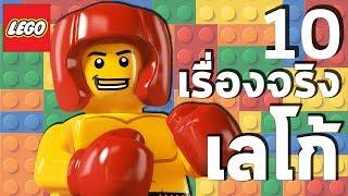 10 เรื่องจริงของ เลโก้ (LEGO) ที่คุณอาจไม่เคยรู้ ~ LUPAS