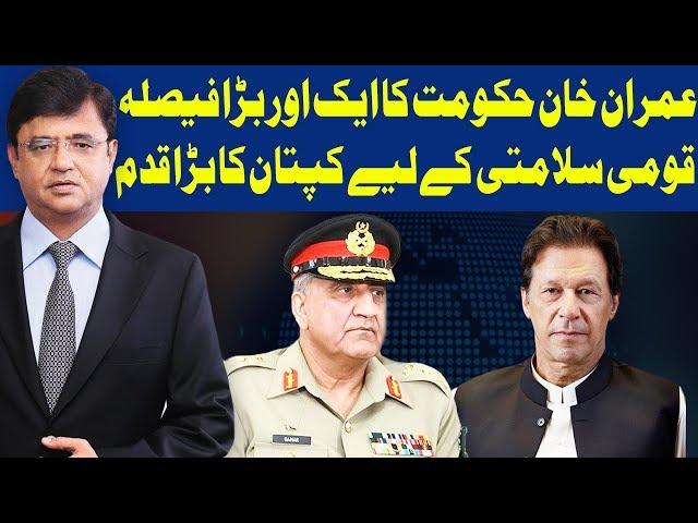 Dunya Kamran Khan Kay Sath | 17 October 2019 | Dunya News