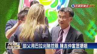 被藍委罵「不孝」 陳吉仲當眾哽咽-民視新聞
