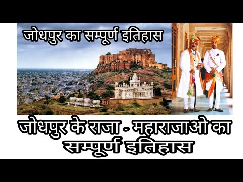जोधपुर का इतिहास और जोधपुर के महाराजाओ का इतिहास तथा उनका शासनकाल    History Of Jodhpur