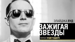 Зажигая Звезды (2014) / Драма