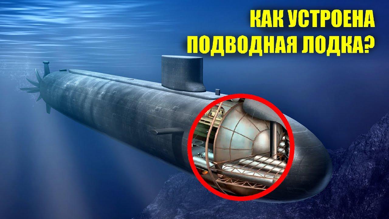 Как устроена подводная лодка? От первых кожаных пузырей до современных атомоходов.