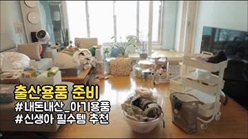 임산부 브이로그 - 출산준비물품 / 아기용품 하울 / 신생아 용품 추천 / 육아템 추천