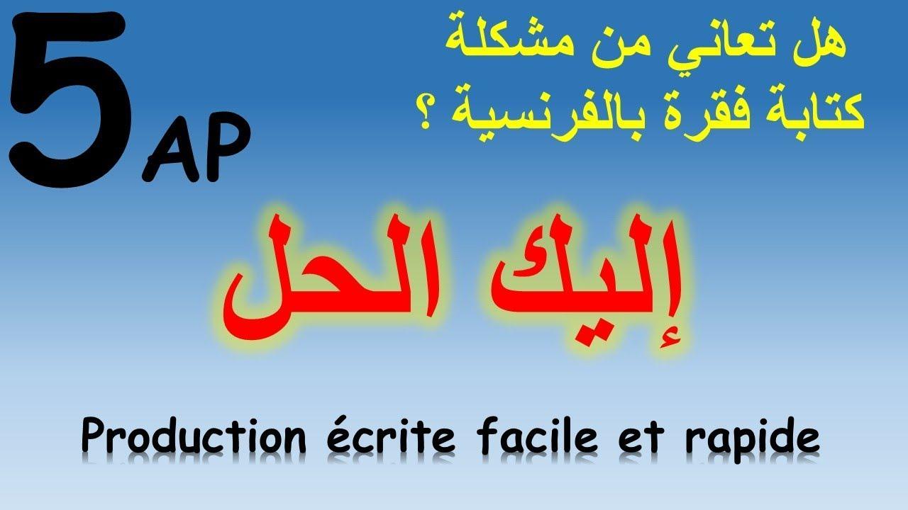 Production Ecrite 5ap أبسط طريقة لكتابة فقرة بالفرنسية و الحصول على العلامة كاملة