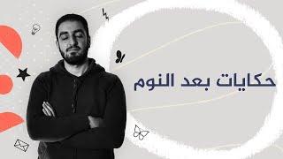 أمبيولانص 22   حكايات قرأتها أكثر من 5 مرّات!   حكايات بعد النوم - أحمد الديب