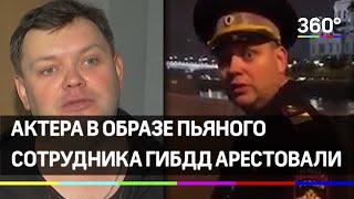 """Пьяный ДПС-ник у стен Кремля - актер """"Современника"""" - арестован"""