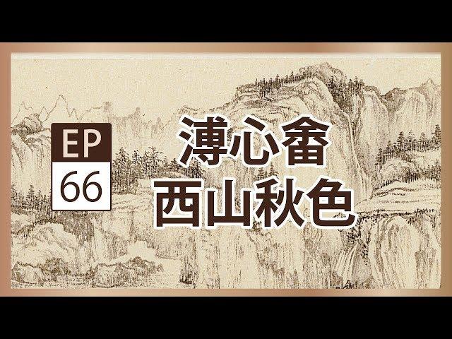 溥心畬《西山秋色》- 央廣x國立歷史博物館「聲動美術館」(第六十六集)
