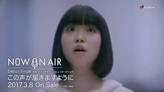 【NOW ON AIR】デビューシングル「この声が届きますように」MVショートver.