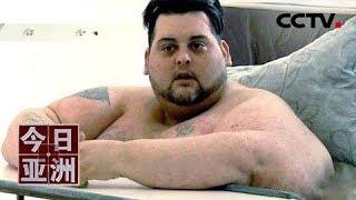 [今日亚洲] 速览 不幸!阿根廷减肥冠军去世 临终前重达500公斤   CCTV中文国际