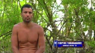 Survivor 2021   Γιώργος Ταβλαδάκης: ο Chris δεν ήταν αυτός που θα μπορούσε στον αγώνα   24/02/2021