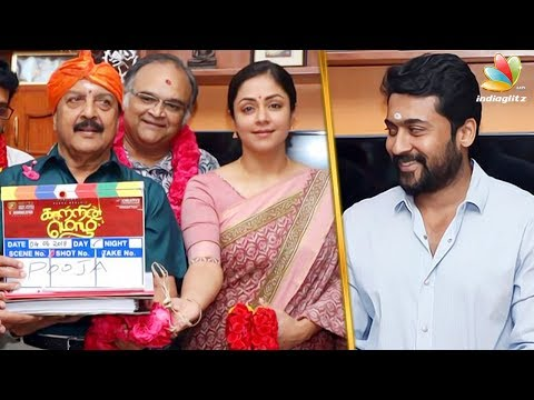 Suriya & Jyothika Started Kaatrin Mozhi   Radha Mohan Movie   Latest Tamil Cinema News