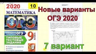 Разбор новых вариантов ОГЭ 2020 по математике. 7 вариант