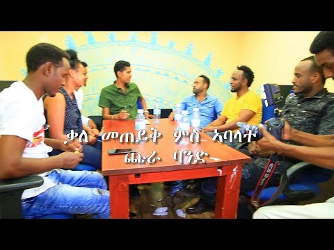 Mestyat Betna/Asmarino - Interview members of Chura Band