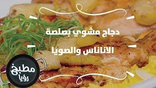 دجاج مشوي بصلصة الاناناس والصويا - ديما حجاوي