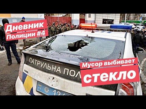 Дневник Полиции №4 мусор выбивает Стекло, упаковали за «синьку»