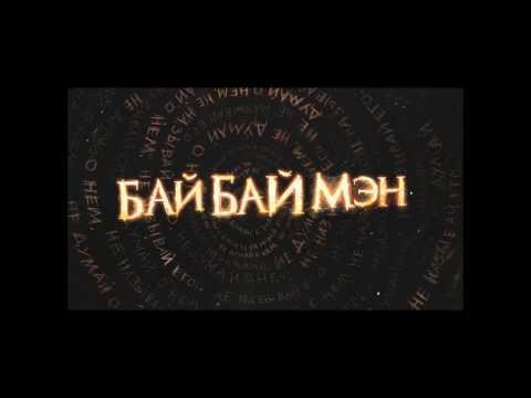Байбаймен (Ужасы/ США/ 16+/ в кино с 6 апреля 2017)