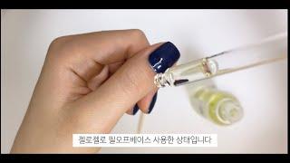 10분 만에 손상 없이 젤네일 제거하기 | 한국인이 좋…