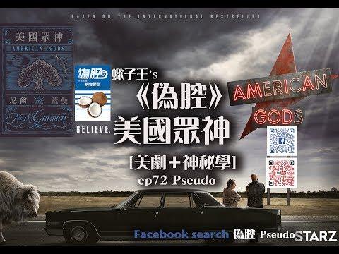 《偽腔》美國眾神 [美劇+神秘學] American Gods Review 影評 ep 72 Pseudo