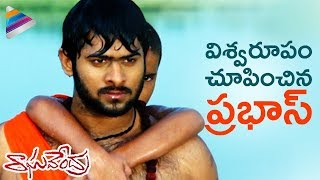 Prabhas BEST Introduction Scene | Raghavendra Telugu Movie | Anshu | Brahmanandam | Mani Sharma