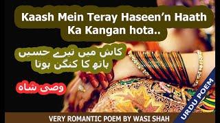kash main teray haseen hath ka kangan hota | urdu shayari | wasi shah poetry | classic hour