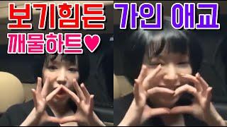 보기 힘든 브아걸 가인 애교 (feat. 깨물하트) browneyedgirls gain's charm