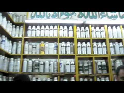 Alexandria Egypt Perfume store