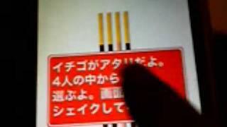 iphone  「フルフルポッキー」(Furu Furu Pockey)