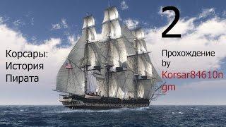 Корсары: История Пирата С.2 [Первое задание].