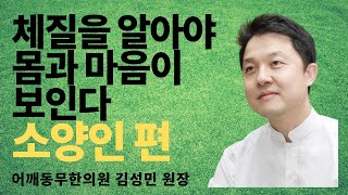 [어깨동무한의원]체질을알아야몸과마음이보인다_소양인편_김성민원장