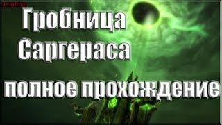 World of Warcraft: Legion - Гробница Саргераса (Полное Прохождение)