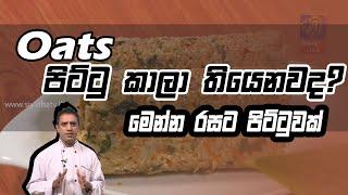 Oats පිට්ටු කාලා තියෙනවද? මෙන්න රසට පිට්ටුවක් | Piyum Vila | 02 - 09 -2020 | Siyatha TV Thumbnail