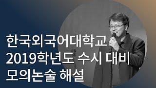 한국외국어대학교 2019학년도 수시모집 대비 모의논술 …