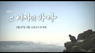 「TV小説-その女の海」予告映像3