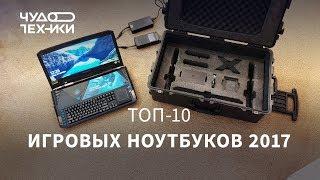ТОП-10 игровых ноутбуков 2017