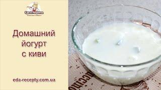 РЕЦЕПТЫ ДЛЯ ПОХУДЕНИЯ: Домашний йогурт с киви
