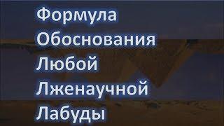 Формула Обоснования Любой Лженаучной Лабуды(, 2017-07-19T16:30:01.000Z)