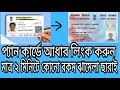 Link Adhar To Your Pan Card In just 2 Munites।2017 New Update। Bengali Techsquad