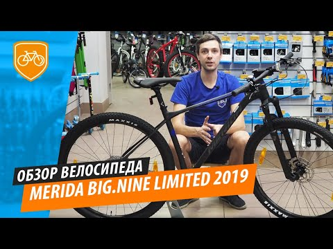 Обзор велосипеда Merida Big.Nine Limited 2019