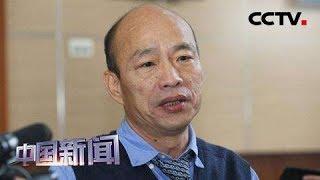[中国新闻] 凯道成功造势 韩国瑜仅小幅领先蔡柯 | CCTV中文国际