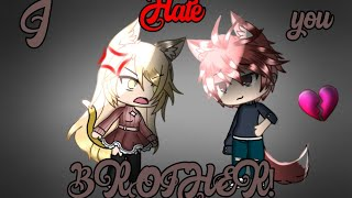 I hate you brother! / Sad Gacha life mini movie//GLMM