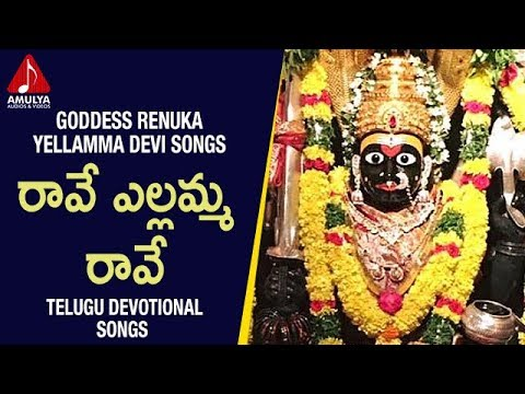 Goddess Renuka Yellamma Songs   Ravey Yellamma Ravey Telugu Devotional Song
