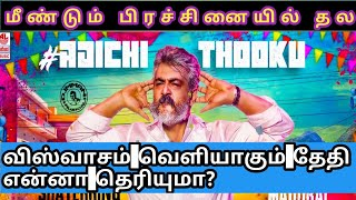 Viswasam Pongal Release or Not? |Ajith | Siva | Latest updated Viswasam Video